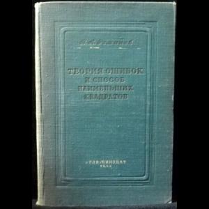 Романов В.А. - Теория ошибок и способ наименьших квадратов