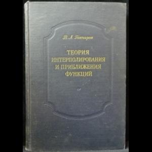 Гончаров В.Л. - Теория интерполирования и приближения функций