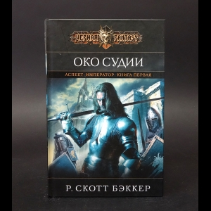 Бэккер Р.Скотт - Аспект-Император. Книга первая. Око Судии