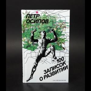 Осипов Пётр - 100 записок о развитии