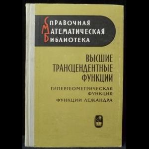 Бейтмен Г., Эрдейи А. - Высшие трансцендентные функции. В трех томах. (Комплект из 3 книг)