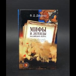 Доценко В.Д. - Мифы и легенды Российского флота