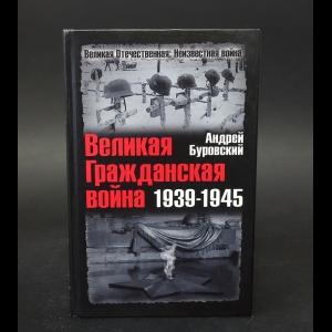 Буровский Андрей - Великая Гражданская война 1939-1945