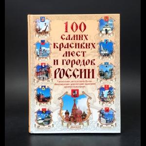 Авторский коллектив - 100 самых красивых мест и городов России
