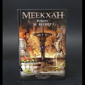 Вегнер Роберт М. -  Сказания Меекханского Пограничья: Восток-Запад