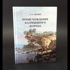 Авляев Г.О. - Происхождение калмыцкого народа