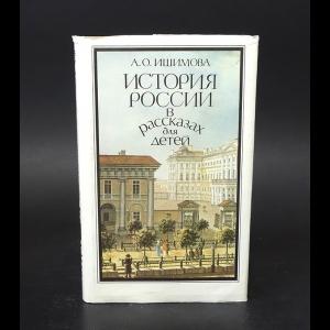 Ишимова А.О. - История России в рассказах для детей. Том 2