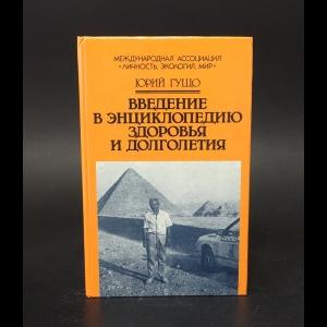 Гущо Юрий  - Введение в энциклопедию здоровья и долголетия