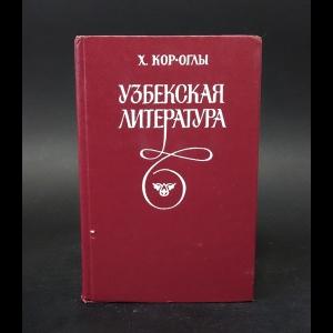 Кор-Оглы Х. - Узбекская литература