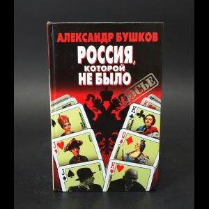 Бушков Александр - Россия, которой не было