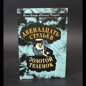Илья Ильф, Евгений Петров - Двенадцать стульев. Золотой теленок
