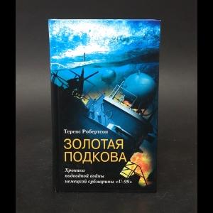 Робертсон Теренс - Золотая подкова. Хроника подводной войны немецкой субмарины U-99