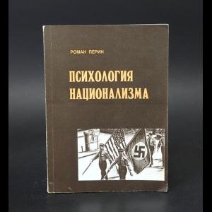 Перин Роман  - Психология национализма