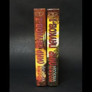 Родионов И.А. - Решение еврейского вопроса