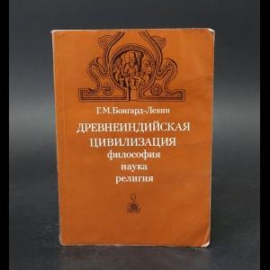 Бонгард-Левин Г.М. - Древнеиндийская цивилизация