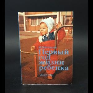 Матоушек Мирослав - Первый год жизни ребенка