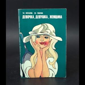 Костыгова Т.М., Ракитина Р.И. - Девочка, девушка, женщина
