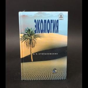 Степановских А.С. - Экология