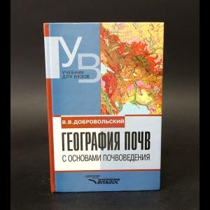 Добровольский В.В. - География почв с основами почвоведения