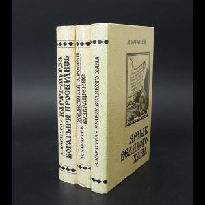 Каратеев М.  - М. Каратеев (комплект из 3 книг)