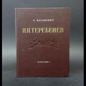 Каганович Авраам - Иван Иванович Теребенев (1780-1815)
