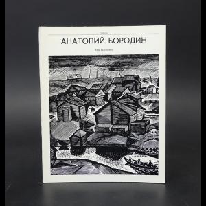Гальперина Э. - Анатолий Бородин