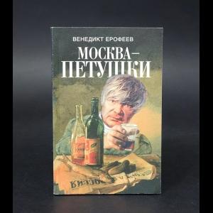 Ерофеев Венедикт - Москва - Петушки