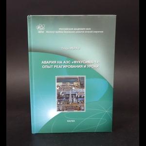 Труды Ибраэ  - Авария на АЭС Фукусима-1. Опыт реагирования и уроки (с автографом)