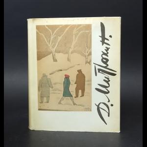 Авторский коллектив - Книга о Митрохине: Статьи. Письма. Воспоминания