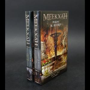 Вегнер Роберт М. - Сказания Меекханского Пограничья (комплект из 2 книг)