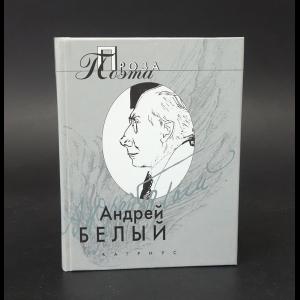 Белый Андрей - Андрей Белый. Проза поэта
