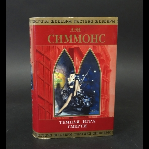 Симмонс Дэн - Тёмная игра смерти