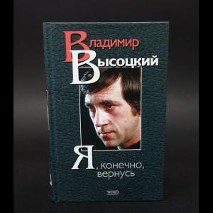 Высоцкий Владимир - Я, конечно, вернусь