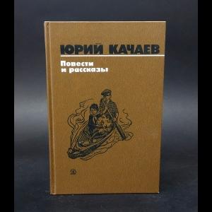 Качаев Юрий - Ю.Качаев. Повести и рассказы