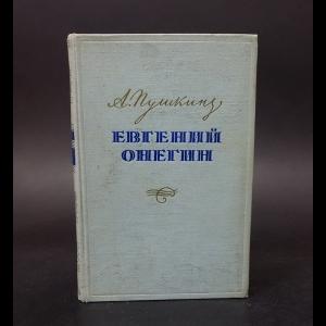 Пушкин А.С. - Евгений Онегин
