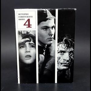 Авторский коллектив - История советского кино. Том 4 (1952-1967)