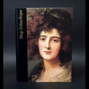Леонард Джонатан Нортон  - Мир Гейнсборо 1727-1788