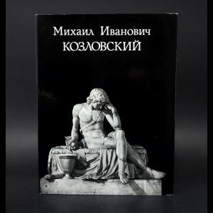Петров Всеволод - Михаил Иванович Козловский