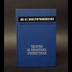 Немчинов В.С. - В. С. Немчинов. Избранные произведения в шести томах. Том 1.Теория и практика статистики