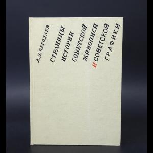 Чегодаев А.Д. - Страницы истории Советской живописи и советской графики