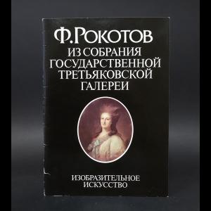 Маркина Л.А. - Ф. Рокотов из собрания Государственной Третьяковской галереи