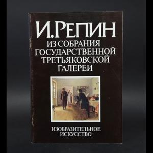 Чурак Г.С. - И. Репин Из собрания Государственной Третьяковской галереи
