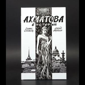 Двински Деннис, Акишин Аскольд - Ахматова 6 историй