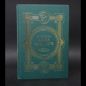 Гнедич П.П. - История искусств в 3 томах. Том 1