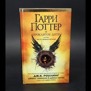 Ролинг Джоан Кэтлин - Гарри Поттер и проклятое дитя. Часть 1 и 2