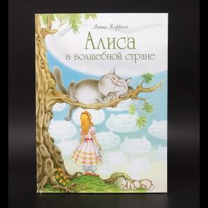 Кэрролл Льюис - Алиса в волшебной стране (с автографом)