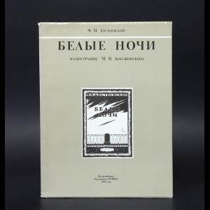 Достоевский Ф.М. - Белые ночи