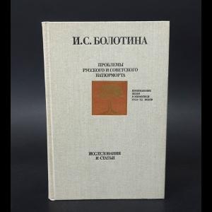 Болотина И.С. - Проблемы русского и советского натюрморта