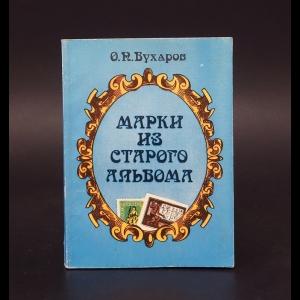 Бухаров Олег Николаевич - Марки из старого альбома