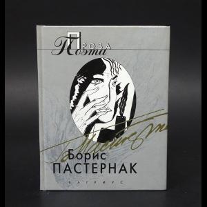 Пастернак Борис - Борис Пастернак. Проза поэта